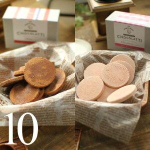 バレンタイン チョコ チョコレート ギフト 生チョコクッキー ひろしまショコラッティ 2種セット(ビターチョコ & いちご) 10枚(各5枚)入り 生チョコ クッキー 無添加 義理チョコ 友チョコ