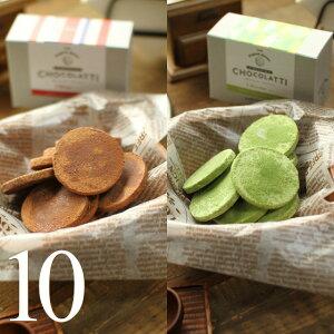 バレンタイン チョコ チョコレート ギフト 生チョコクッキー ひろしまショコラッティ 2種セット(ビターチョコ & 抹茶) 10枚(各5枚)入り 生チョコ クッキー 無添加 義理チョコ 友チョコ