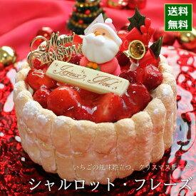 クリスマスケーキ 予約 2021 シャルロット・フレーズ 15cm (5号 サイズ)(目安:4人、5人、6人分) クリスマス パーティー ケーキ お取り寄せ いちご 苺 たっぷり ムース 飾り キャラクター かわいい おしゃれ 送料無料 ハーベストタイム 広島