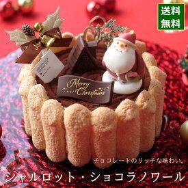 クリスマスケーキ 予約 2021 シャルロット・ショコラノワール 15cm (5号 サイズ)(目安:4人、5人、6人分) クリスマス パーティー ケーキ お取り寄せ チョコレート チョコ ムース 飾り キャラクター かわいい おしゃれ 送料無料 ハーベストタイム 広島
