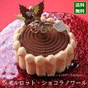 クリスマスケーキ 予約 2020 シャルロット・ショコラノワール 15cm(5号) (目安・4-6名分) クリスマス パーティー …