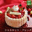 クリスマスケーキ 予約 2020 シャルロット・フレーズ 15cm(5号) (目安・4-6名分) クリスマス パーティー いちご ケーキ シャルロットケーキ 数量 限定 飾り キャラクター 2人 ピック かわいい おしゃれ 送料無料 ハーベストタイム 広島