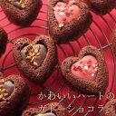 バレンタイン チョコ チョコレート ギフト ハートのガトーショコラ 3個入り 義理チョコ 友チョコ 本命チョコ 焼チョコ 人気 予約 ジョリーフィス 広島 手提げ袋付き VD