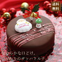 クリスマスケーキ 予約 2019 ザッハトルテ しっとりザッハ 15cm(5号サイズ) (目安・4-6名分) チョコレート ケーキ チョコ クリスマス 飾り キャラクター ジョリーフィス 広島