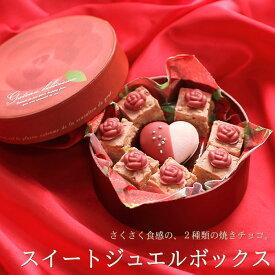 バレンタインデー チョコ チョコレート 焼きチョコ詰め合わせ スイートジュエルボックス 高級 人気 スイーツ ギフト プレゼント お菓子 最中 もなか 手提げ袋付き ジョリーフィス 広島 VD