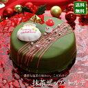 クリスマスケーキ 予約 2020 抹茶 ザッハトルテ 15cm(5号サイズ) (目安・4-6名分) クリスマス パーティー ケーキ …