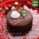 クリスマスケーキ 予約 2020 ザッハトルテ しっとりザッハ 15cm(5号サイズ) (目安・4-6名分) チョコレート ケーキ…