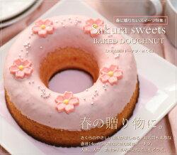 【桜スイーツ】直径14cmの焼きドーナツ大きな焼きドーナッツさくらジョリーフィス広島スイーツギフトプレゼント送料無料春スイーツお菓子焼き菓子期間限定