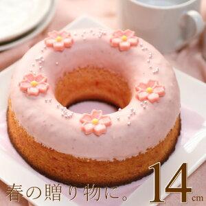 【桜スイーツ】直径14cmの焼きドーナツ 大きな焼きドーナッツ さくら ジョリーフィス 広島 スイーツ ギフト プレゼント 送料無料 春スイーツ お菓子 焼き菓子 期間限定