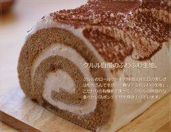 ロールケーキティラミスロール16cmクルルロールケーキ専門店スイーツギフトティラミスコーヒーロールプレゼント送料無料のし出産結婚内祝いお祝いお返しお礼誕生日メッセージカード対応