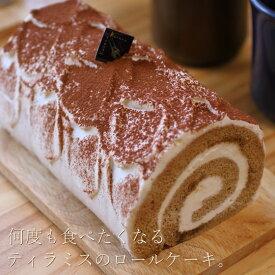 ロールケーキ ティラミスロール 16cm クルル ロールケーキ専門店 スイーツ ギフト ティラミス コーヒーロール プレゼント 送料無料 のし 出産 結婚 内祝い お祝い お返し お礼 誕生日 メッセージカード対応 母の日