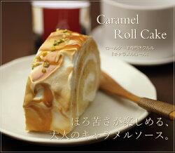 キャラメルのロールケーキキャラメルロール16cmクルルロールケーキ専門店スイーツギフトプレゼント送料無料のし出産結婚内祝いお祝いお返しお礼誕生日メッセージカード対応