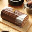 チョコレートロールケーキ ショコラプリンスロール クルル・ ロールケーキ チョコレート スイーツ プレゼント メッセージ バレンタイン