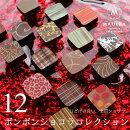 ポイント5倍!ボンボンショコラ・コレクション12個入りマチルダ広島チョコレートスイーツギフトプレゼント産直お歳暮