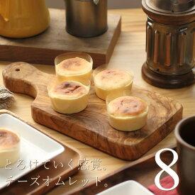 ポイント5倍! チーズケーキ チーズオムレット 8個入り バッケンモーツアルト 広島 半熟チーズケーキ スイーツ ギフト プレゼント のし 出産 結婚 内祝い お祝い お返し お礼 誕生日
