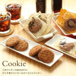 ポイント5倍! クッキーセット からす麦の焼きたてクッキーとキャラメルクッキー 各20枚入り バッケンモーツアルト 広島 スイーツ ギフト プレゼント 焼き菓子 手土産 のし対応 おみやげ お
