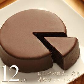 チョコレートケーキ ザッハトルテ 12cm バッケンモーツアルト 広島 スイーツ ギフト のし 出産 結婚 内祝い お祝い お返し お礼 誕生日 お歳暮