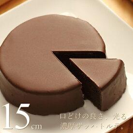 チョコレートケーキ ザッハトルテ 15cm バッケンモーツアルト 広島 スイーツ ギフト のし 出産 結婚 内祝い お祝い お返し お礼 誕生日 お歳暮