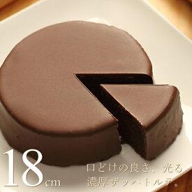 チョコレートケーキ ザッハトルテ 18cm バッケンモーツアルト 広島 スイーツ ギフト のし 出産 結婚 内祝い お祝い お返し お礼 誕生日 お歳暮
