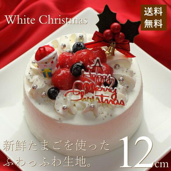 クリスマスケーキ 2018 送料無料 予約 人気 ホワイトクリスマス 12cm(4号)カトルフィユ 広島 送料込 クリスマス パーティー 数量限定