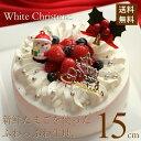 クリスマスケーキ 予約 人気 2018 ホワイトクリスマス 15cm(5号)カトルフィユ 広島 ...