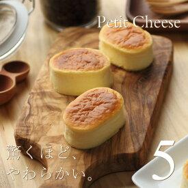 チーズケーキ プチチーズ 5個入り カトルフィユ 広島 スフレ 半熟 スイーツ ギフト プレゼント 送料無料 のし 出産 結婚 内祝い お祝い お返し お礼 誕生日 メッセージカード対応