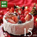 クリスマスケーキ 予約 2019 ホワイトクリスマス 15cm(5号) (目安・4-6名分) クリスマス パーティー いちご ケーキ 数量限定 飾り キャラクター 2人 ピック かわいい おしゃれ 送料無料 カトルフィユ 広島