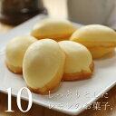 ポイント5倍! レモンケーキ 広島レモーネ 10個入り カトルフィユ 広島 スイーツ ギフト プレゼント 焼き菓子 手土産 …