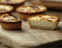 チーズケーキチーズタルトバスクチーズケーキタルトフルーツソース5個入りカトルフィユ広島半熟チーズケーキタルトスイーツギフトプレゼント出産結婚内祝いお祝いお返しお礼誕生日送料無料メッセージカード対応