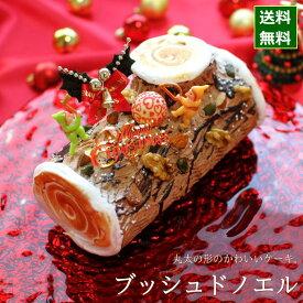 クリスマスケーキ 予約 2020 ブッシュドノエル 19cm (目安・4-6名分) クリスマス パーティー 数量限定 飾り キャラクター 2人 ピック かわいい おしゃれ 送料無料 カトルフィユ 広島