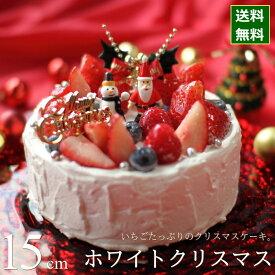 クリスマスケーキ 予約 ホワイトクリスマス 15cm(5号) (目安・4-6名分) クリスマス パーティー いちご ケーキ 数量限定 飾り キャラクター 2人 ピック かわいい おしゃれ 送料無料 カトルフィユ 広島