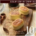 ポイント スフレチーズケーキ プチチーズ カトルフィユ・ スイーツ