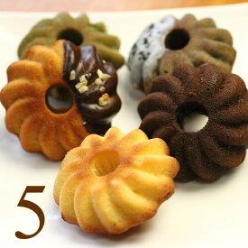 焼きドーナツ カトルリング 5個詰め合わせ(5種×1個)カトルフィユ 広島 ドーナッツ スイーツ ギフト プレゼント お菓子 メッセージカード対応 父の日
