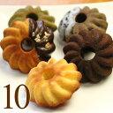 焼きドーナツ カトルリング 10個詰め合わせ(5種×2個) カトルフィユ 広島 ドーナッツ スイーツ ギフト プレゼント …