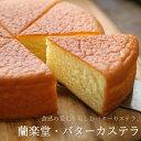 敬老の日 蘭楽堂 バターカステラ 18cm カステラ かすてら バターケーキ スイーツ ギフト プレゼント お菓子 送料無料 …