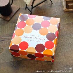 蘭楽堂・バターカステラ・18cmカステラかすてらバターケーキスイーツギフトプレゼントお返し内祝お菓子お土産送料無料ラッピングのしメッセージカード対応