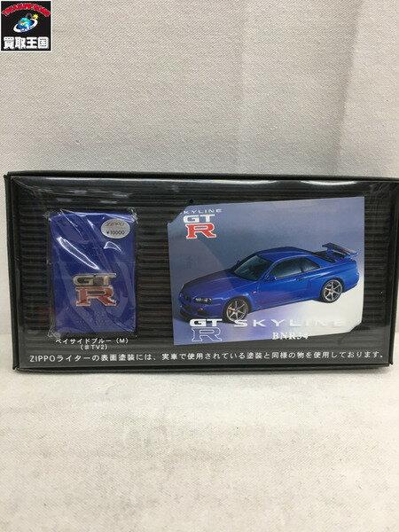 スカイライン GT-R BNR 34 ベイサイドブルー ZIPPO【中古】