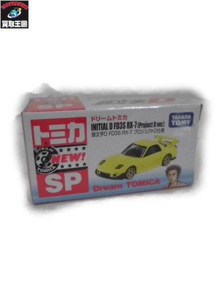 トミカSP ドリームトミカ 頭文字D FD3S RX-7 プロジェクトD仕様【中古】