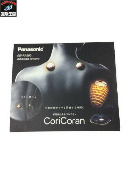 Panasonic 高周波治療器 コリコラン EW-RA500-K【中古】
