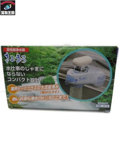 きよまろ H710 高性能浄水器【中古】