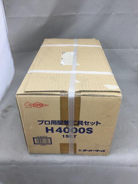スーパーツール H4000S プロ用配管工具セット 未開封品【中古】