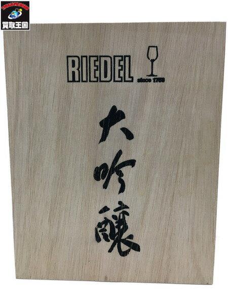 RIEDEL ワイングラス 木箱付き【中古】