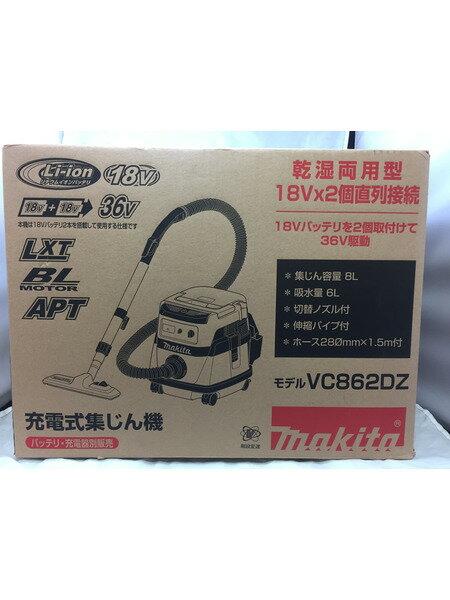 makita 36V(18V+18V)充電式集じん機【中古】