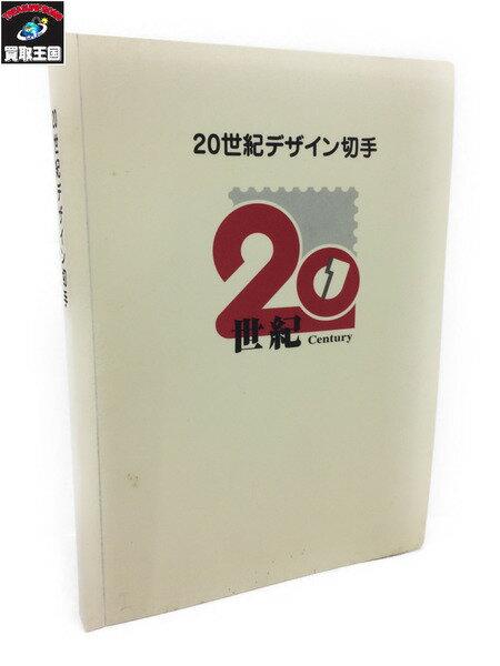 日本郵便 20世紀デザイン切手 1〜17集セット 未使用【中古】