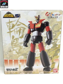 スーパーロボット超合金 マジンガーZ WAJIMA 輪島【中古】