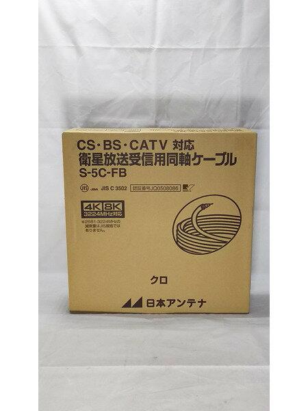 日本アンテナ 5CFB同軸ケーブル100m巻き S-5C-FB【中古】