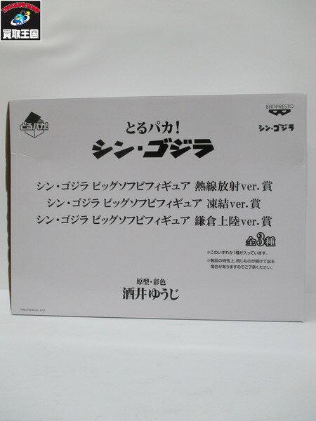 とるパカ! シン・ゴジラ 凍結ver.【中古】