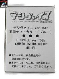 バンダイ デジモン デジヴァイス Ver.15th 石田ヤマトカラー【中古】