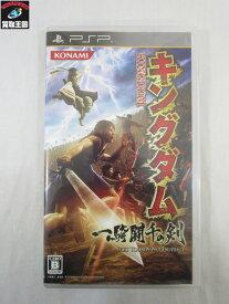 PSP キングダム 一騎闘千の剣【中古】