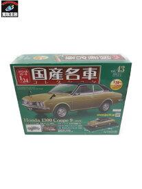 国産名車コレクション vol.43 ホンダ 1300 クーペ9 1970【中古】[▼]